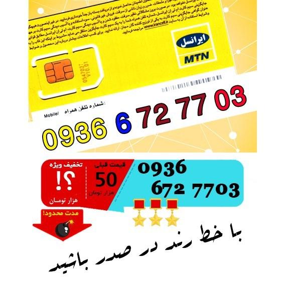 سیم کارت اعتباری ایرانسل 09366727703