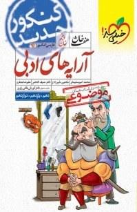 کتاب هفتخان فارسی کنکور-خان پنجم |
