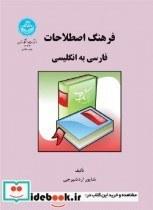 فرهنگ اصطاحات فارسی به انگلیسی  1337