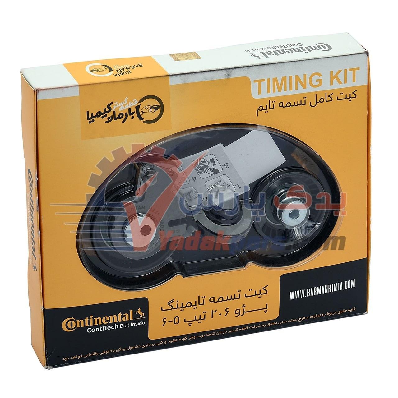 تصویر کیت کامل تسمه تایم پژو206تیپ5و6/پژو207/رانا/پارس(TU5) برند کنتیننتال (اصلی) Continental Timing Belt Kit CT1065 134Z KIT Peugeot206 Type 5&6 Engineered in GERMANY