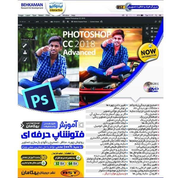 نرم افزار آموزش Photoshop CC2018 حرفه ای نشر بهکامان | Photoshop CC2018