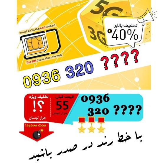 حراج سیم کارت اعتباری ایرانسل 0936320