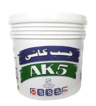 عکس چسب کاشی شیمی ساختمان.چسب Ak5-چسب خمیری  چسب-کاشی-شیمی-ساختمانچسب-ak5-چسب-خمیری