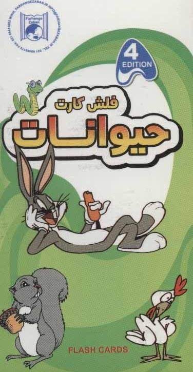 image فلش کارت آموزش حیوانات (۲زبانه،گلاسه،باجعبه)