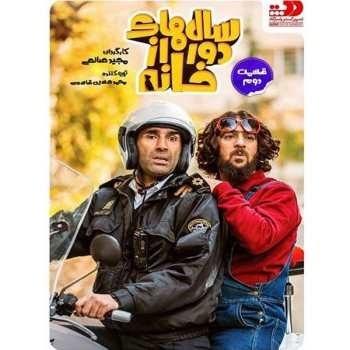 فیلم سینمایی سال های دور از خانه قسمت دوم اثر مجید صالحی |