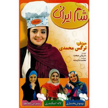 مجموعه شام ایرانی میزبان نرگس محمدی اثر سروش صحت نشر هنر اول  