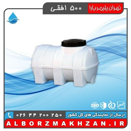 تصویر مخزن آب 500 لیتری افقی سه لایه آنتی باکتریال تهران پلیمر یارا