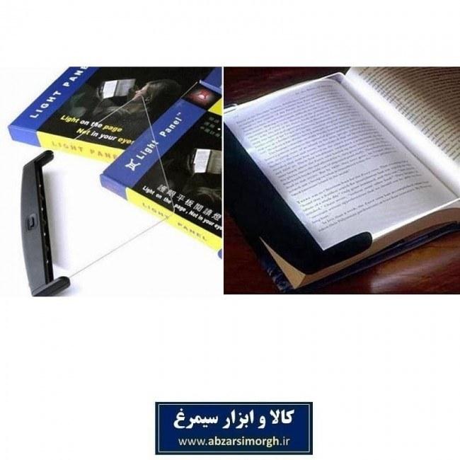 تصویر پنل مطالعه کتاب Light Panel لایت پنل ELU-006