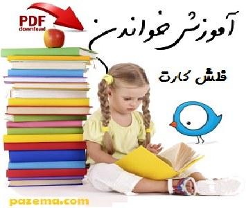 فلش کارت آموزش خواندن به کودکان زیر ۷ سال  