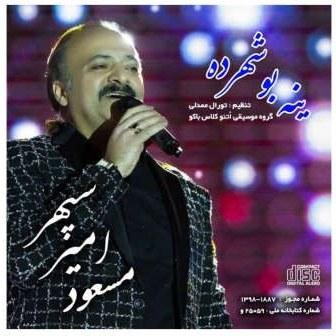 آلبوم موسیقی ینه بو شهرده اثر مسعود امیر سپهر |