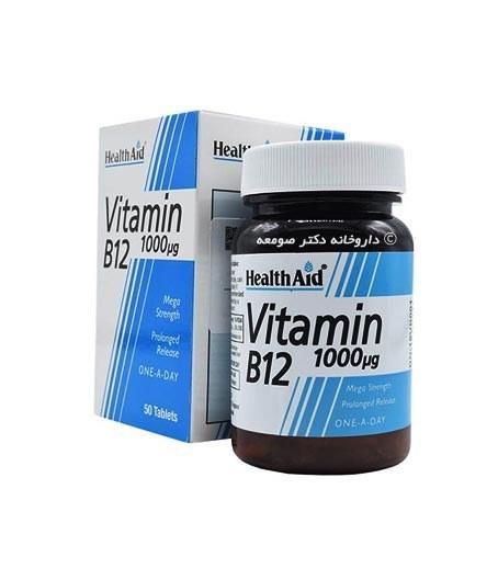 ویتامین ب12 1000 میکروگرم هلث اید | Vitamin B12 1000 µg