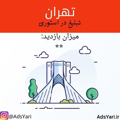 تبلیغات اینستاگرام استان تهران 🗺 ( استوری ) میزان بازدید: ⭐️⭐️