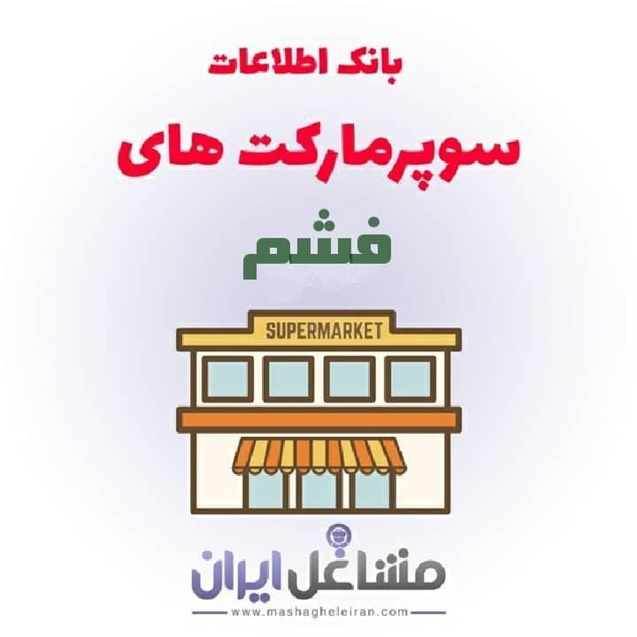 تصویر بانک اطلاعات سوپرمارکت های فشم