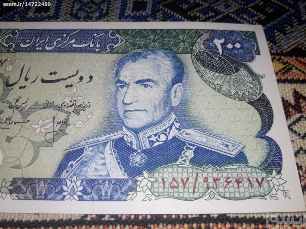 200 ریالی محمد رضا شاه - انصاری و مهران | تک اسکناس نو - 200 ریال - انصاری - مهران (قیمت کتاب 32 هزار تومان در سال97)