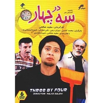 سريال تلويزيوني سه در چهار اثر مجيد صالحي   Seh Dar Chahar Series by Majid Salehi
