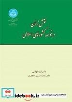 نقش زنان در توسعه کشورهای اسلامی  2812