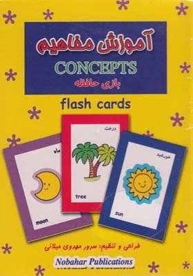 image فلش کارت بازی و حافظه آموزش مفاهیم