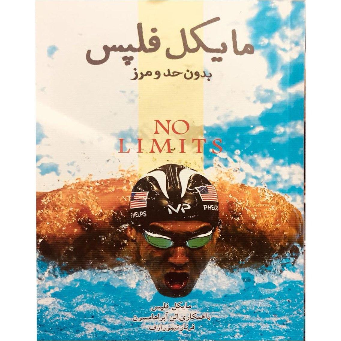 کتاب بدون حد و مرز اثر مايكل فلپس، با همکاری الن آبراهامسون