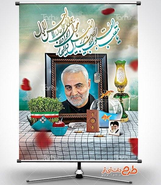 تصویر طرح بنر عید نوروز و سردار سلیمانی