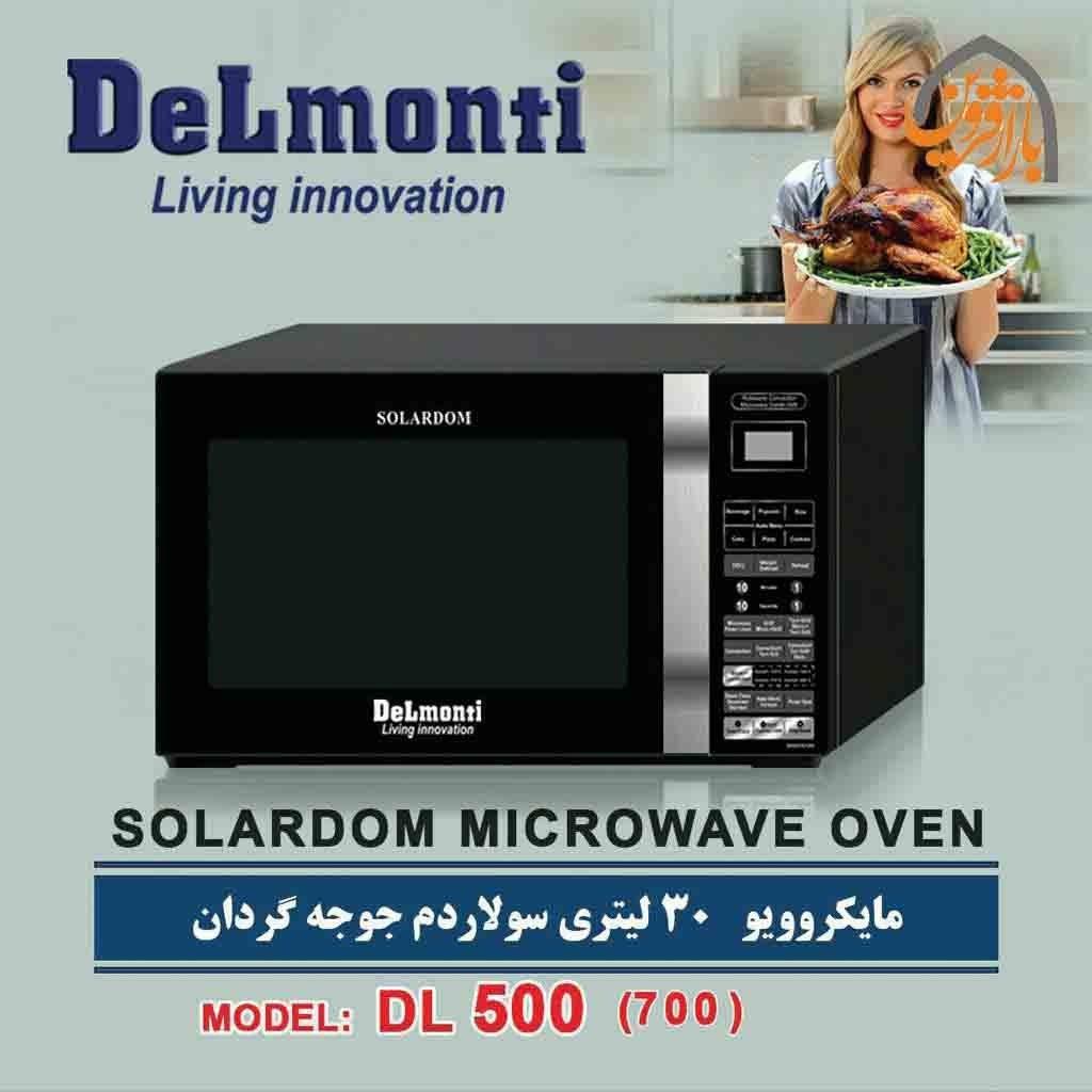 مایکروویو 30لیتری سولاردم دلمونتی مدل DL500