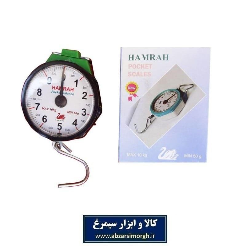 تصویر ترازو آویز و جیبی ساعتی ۱۰ کیلو گرمی Hamrah همراه MTZ-001