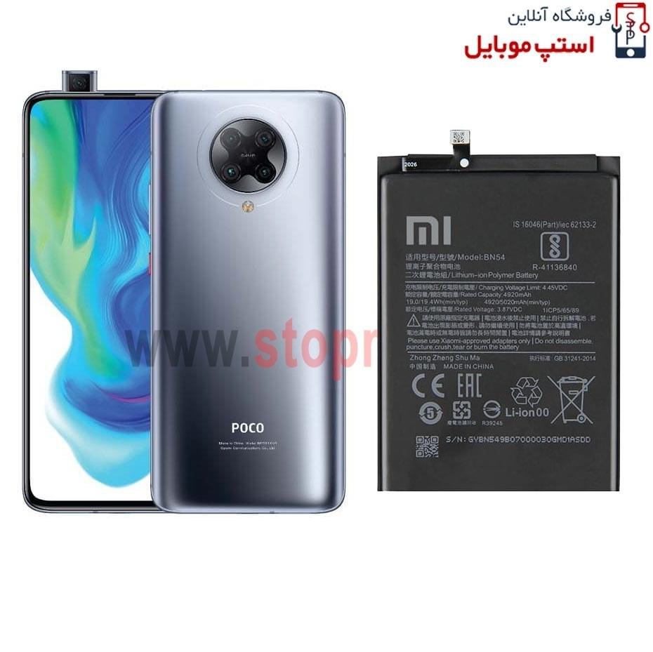 تصویر باتری اصلی شیائومی Xiaomi Poco F2 Pro Battery Xiaomi Poco F2 Pro - BM4Q