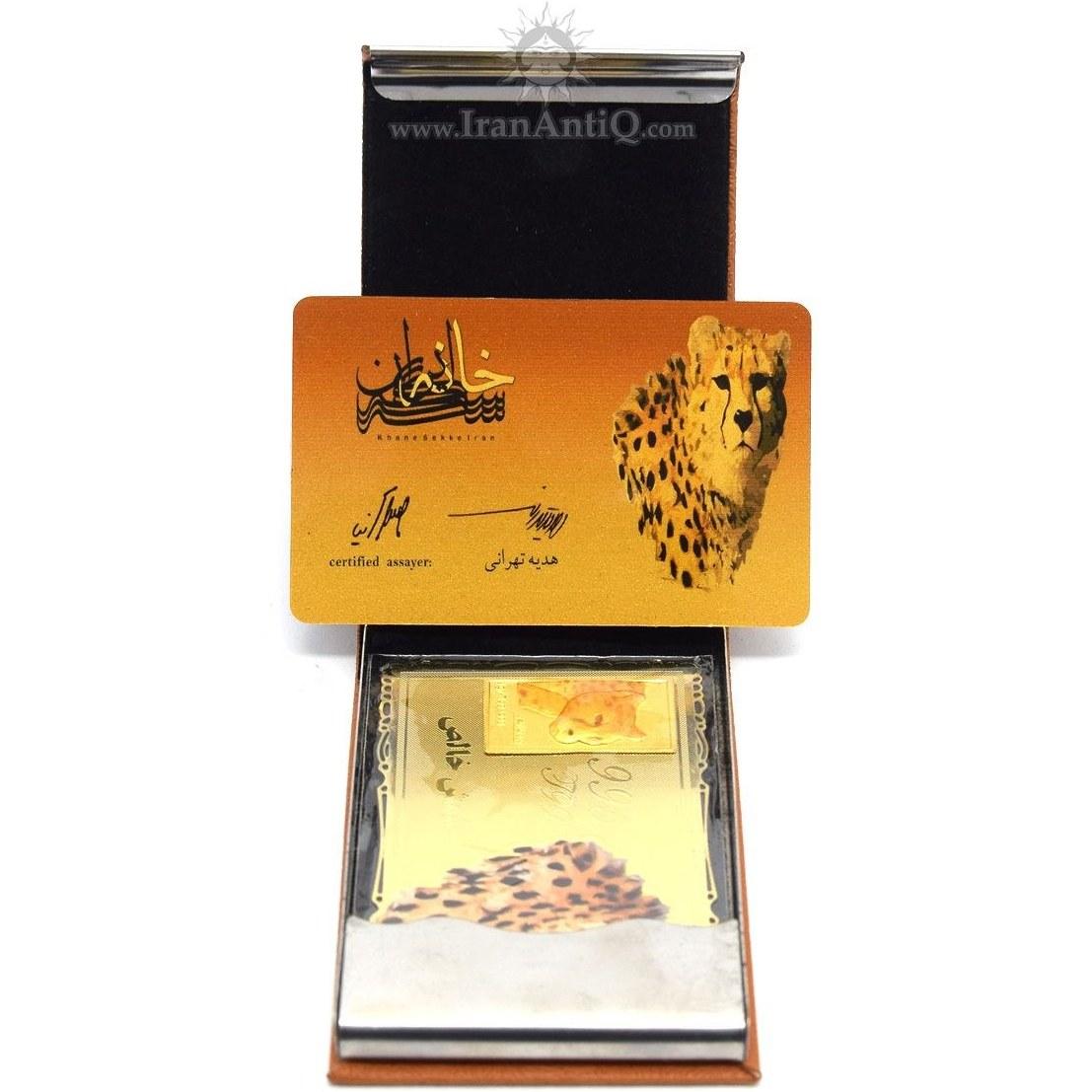 شمش طلا یوز پلنگ ایرانی (با جعبه فابریک) - یک گرمی | Iranian Cheetah Gold Bullion - 1 gram