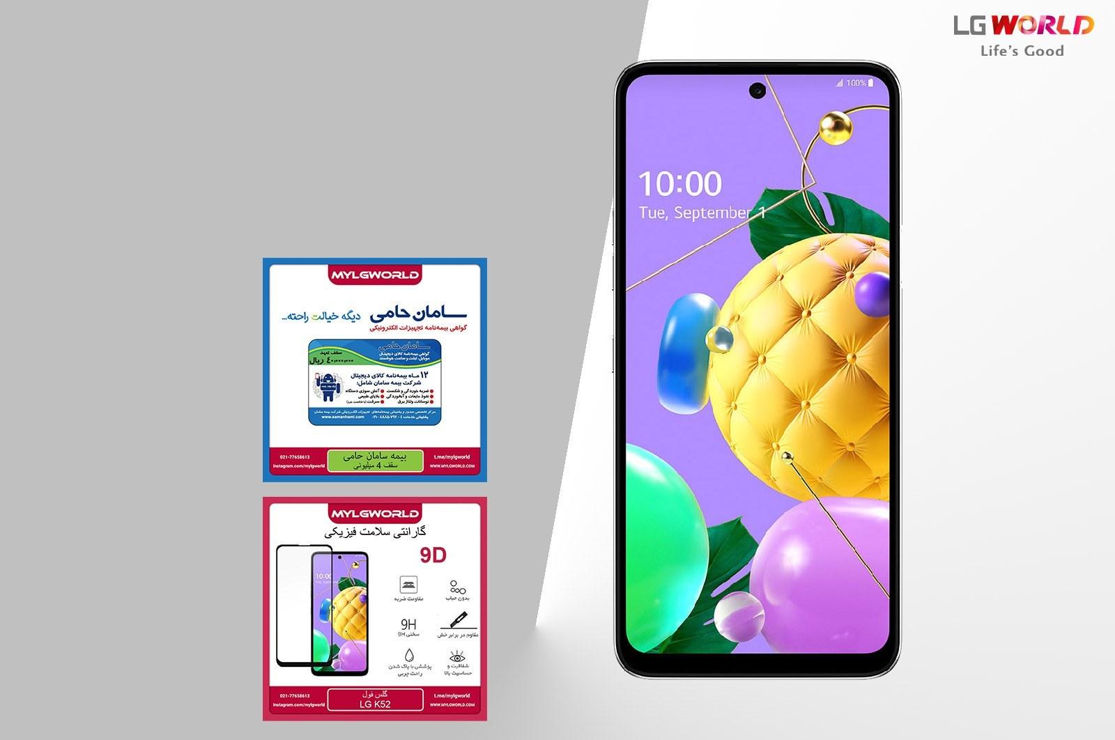 تصویر گوشی LG K52 به همراه بیمه و گلس فول