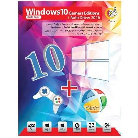 سیستم عامل ویندوز 10 مخصوص بازی به همراه اوتو درایور 2017  