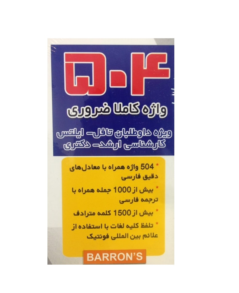 تصویر فلش کارت زبان 504 واژه کاملا ضروری نشر زبانمهر