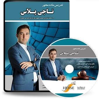 main images ناجی پلاس: آموزش حقوق جزا و آیین دادرسی کیفری