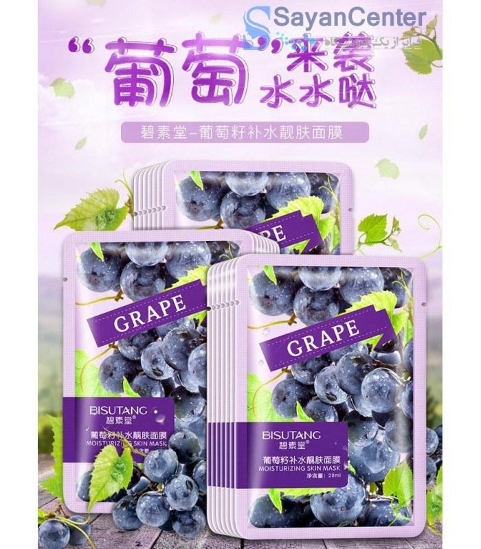 ماسک ورقه ای آبرسان و مرطوب کننده میوه انگور برند بیسوتانگ bisutang