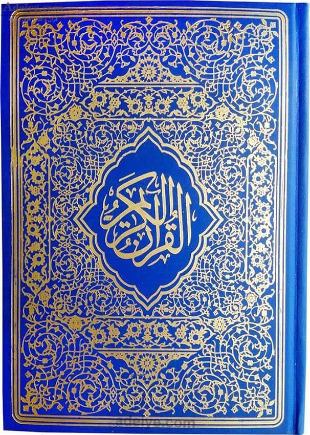 تصویر قرآن عثمان طه