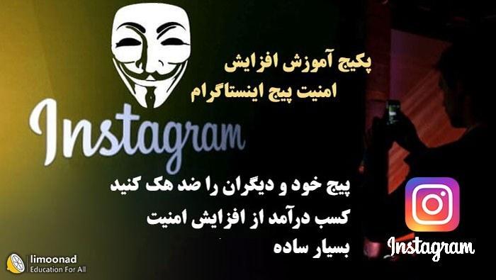 تصویر آموزش امنیت پیج اینستاگرام و ضد هک کردن پیج اینستاگرام - تضمینی