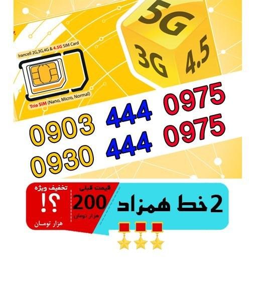 تصویر پک 2 عدد سیم کارت مشابه و همزاد رند ایرانسل اعتباری 09034440975_09304440975