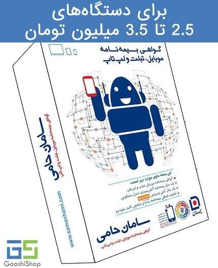 تصویر گواهی نامه موبایل، تبلت و لپ تاپ بیمه سامان برای دستگاه های با ارزش 2.5 تا 3.5 میلیون تومان ا Saman Insurance Certificate - E Plus Saman Insurance Certificate - E Plus