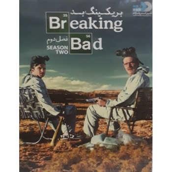 سریال بریکینگ بد فصل دوم اثر لیون اشمایکل نشر تصویر گستر پاسارگاد  