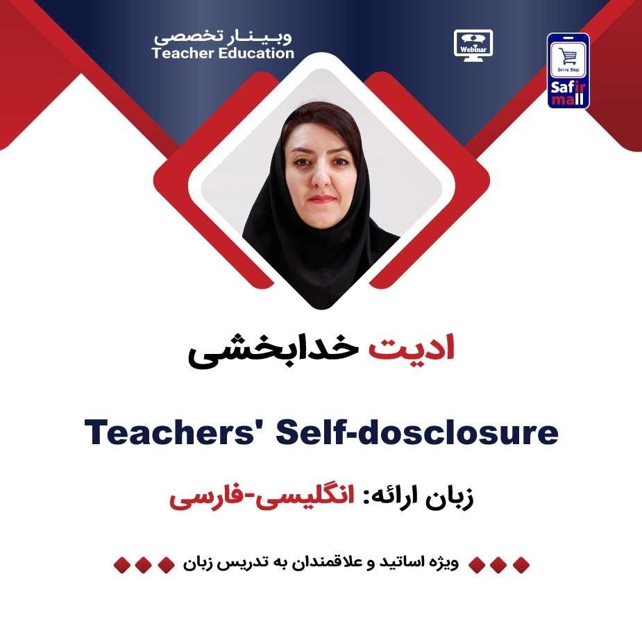main images وبینار Teacher Self-disclosure