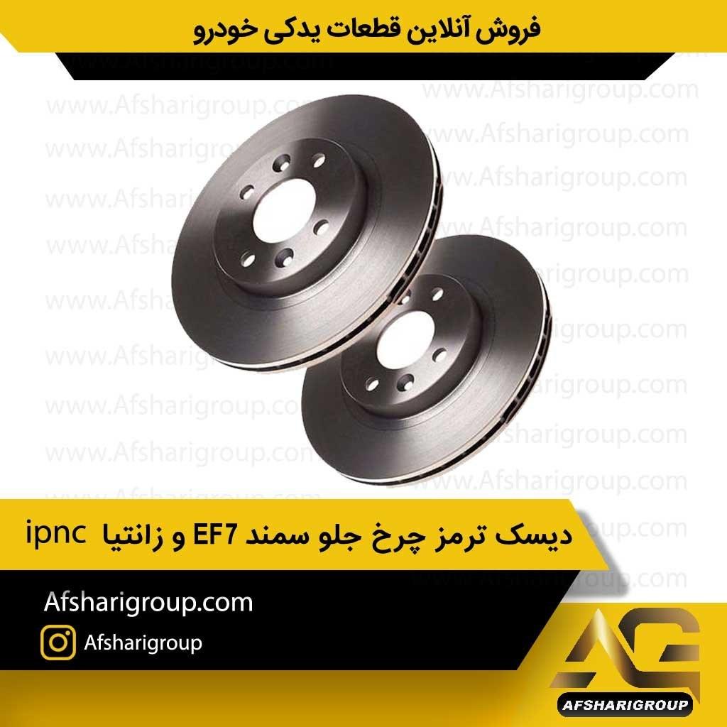 تصویر دیسک ترمز چرخ جلو سمند EF7 و زانتیا ipnc