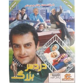 فیلم سینمایی دردسر بزرگ اثر مهدی گلستانه |