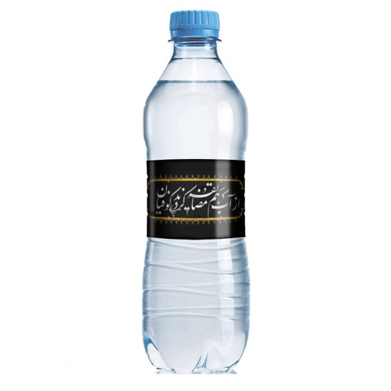 image برچسب بطری آب آشامیدنی 500cc طرح از آب هم مضایقه کردند کوفیان (ارتفاع 4 سانتی متر)