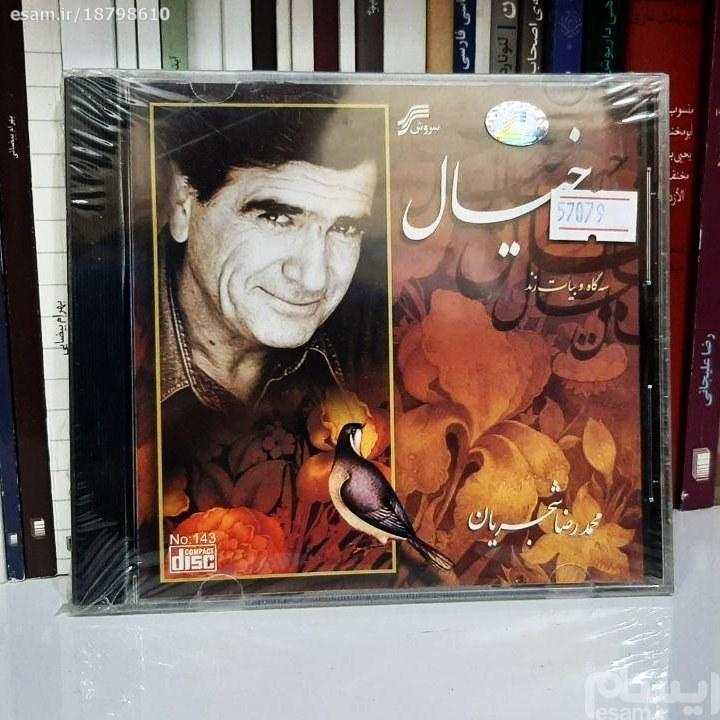 main images سی دی در خیال، محمدرضا شجریان