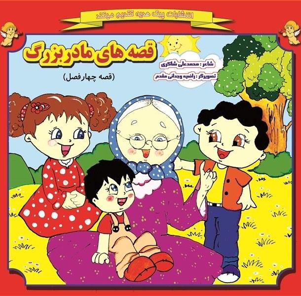 main images کتاب  قصه های مادربزرگ