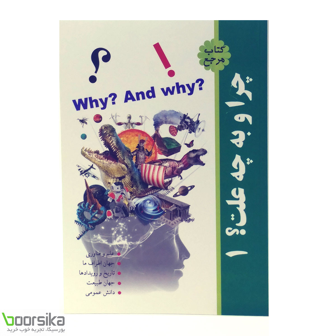 کتاب آموزشی چرا و به چه علت