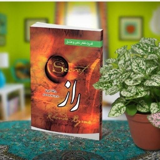 کتاب راز از راندا برن  
