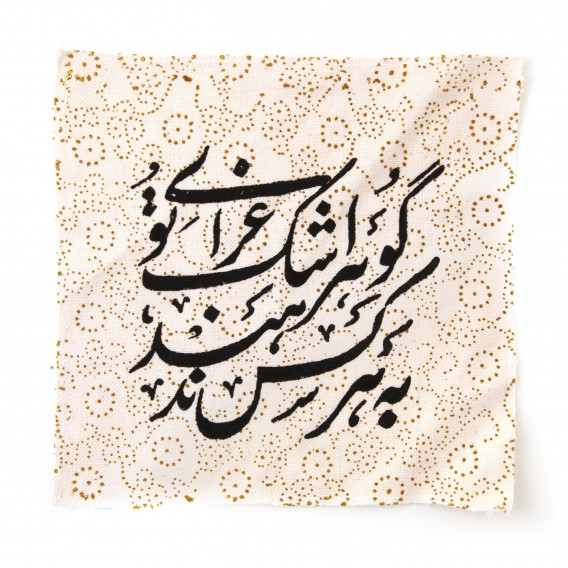 image دستمال اشک قلم زنی با شعار گوهر اشک عزای تو به هر کس ندهد 20*20 سانتی متر