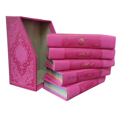 تصویر مجموعه پنج جلدی پالتویی ترمو رنگی شامل قرآن کریم، منتخب مفاتیح الجنان، نهج البلاغه، صحیفه سجادیه و دیوان حافظ