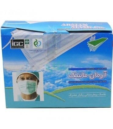 تصویر ماسک بیمارستانی آرمان 100 عددی (بسته بندی وکیوم، اورجینال)