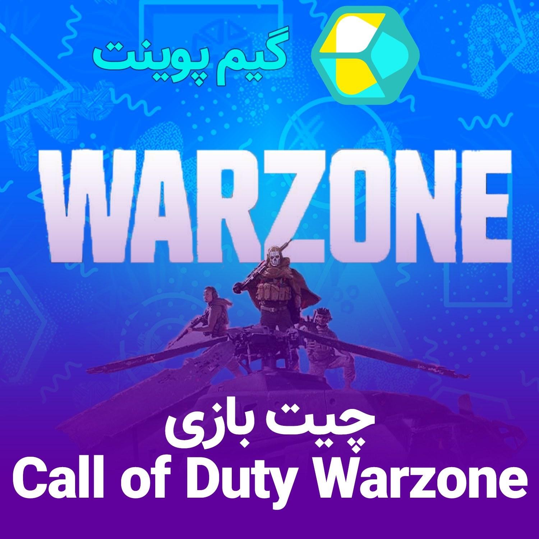 تصویر چیت بازی Call of Duty Warzone