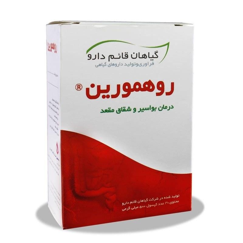 کپسول روهمورین قائم دارو Ruhemorrin Ghaem Darou